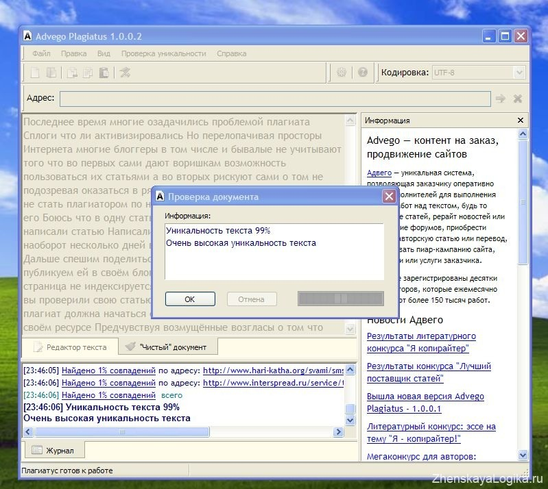программа для перефразирования текста от плагиата