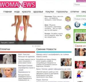 женские новости