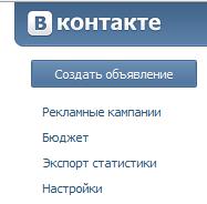 Как покупать рекламу В Контакте