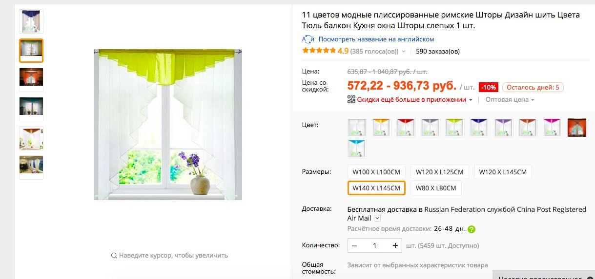 Кухонные занавески Бонприкс с АлиЭкспресса