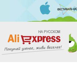 Покупки на АлиЭкспресс: отзывы и впечатления