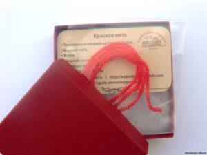 5 ниток + 5 молитвы оберег в подарочной коробке